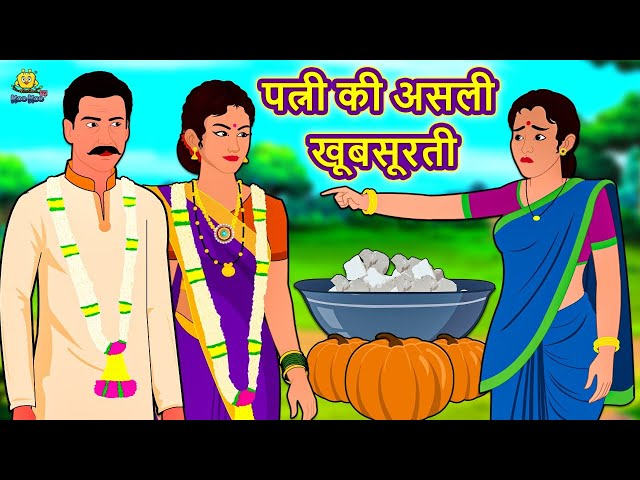 पत्नी की असली खूबसूरती - Hindi Kahaniya | Bedtime Moral Stories | Hindi Fairy Tales | Koo Koo TV