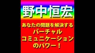 【目覚めのpodcast・8】あなたの問題を解決するバーチャル・コミュニケーションのパワー!