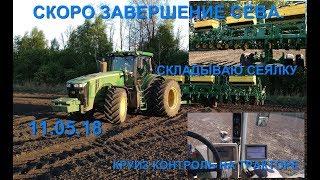 Подходим к завершению сева  Круиз контроль на тракторе  Складываю сеялку  11 05 18