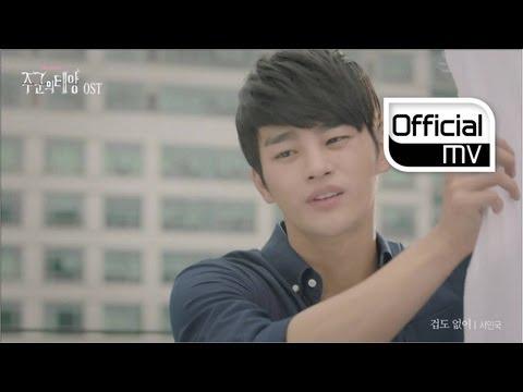 Lagu Korea Ost Full House