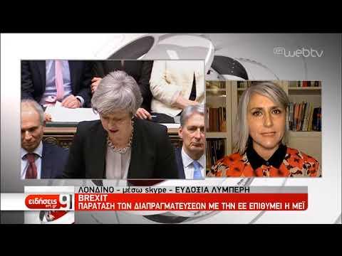 Κρίσιμες ψηφοφορίες στη βρετανική Βουλή   29/1/2019   ΕΡΤ