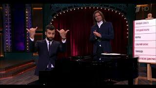 Вечерний Ургант. Piano твистер - Иван Ургант и Дмитрий Маликов (30.01.2015)