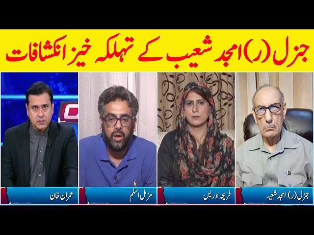 Clash with Imran Khan | GNN | 23 September 2021