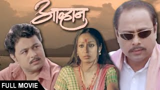 Download Video Aawhan | Full Marathi Movie | Sachin Khedekar, Subodh Bhave | Latest Superhit MP3 3GP MP4
