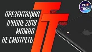 iPhone 2018 - характеристики, особенности, цены. Гибкий смартфон от Samsung и многое другое!