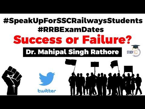 #RRBExamDates #SpeakUpForSSCRailwaysStudents | SUCCESS or FAILURE? Way Forward?