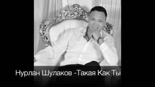 Нурлан Шулаков - Такая Как Ты