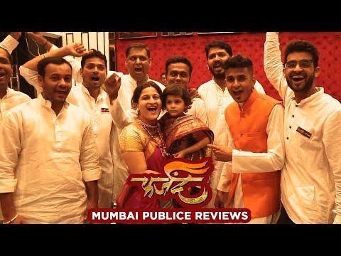 Farzand Public Reaction 02 | Marathi Movie 2018