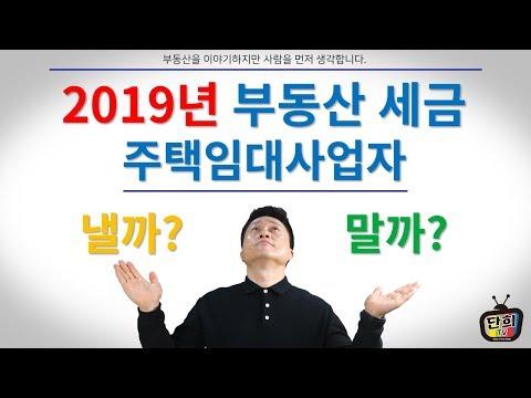 2019년! 달라진 부동산 세금, 주택임대사업자 낼까? 말까? [단희TV]