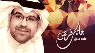 ماجد عادل - جاتك فرص (حصرياً) | 2017