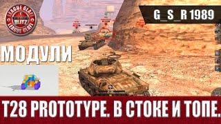 WoT Blitz - T28 Prototype  Все что нужно знать - World of Tanks Blitz (WoTB)