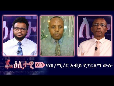 Ethiopia - ESAT Eletawi የጠ/ሚ ር አብይ የፓርላማ ውሎ Mon 03 Feb 2020