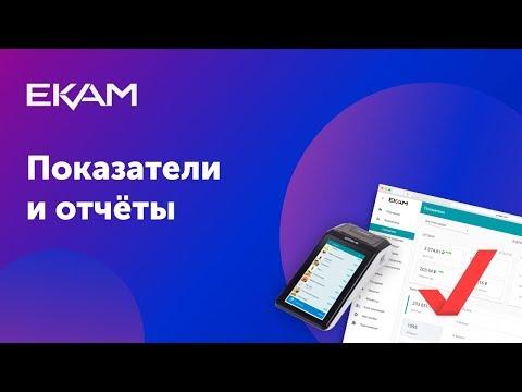 Видеообзор EKAM