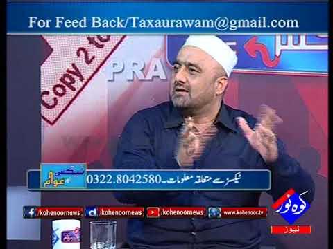 Tax Aur Awaam 02 03 2018