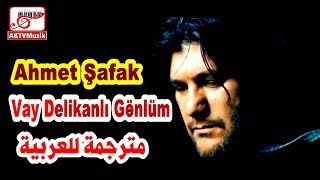 Ahmet Şafak - Vay Delikanlı Gönlüm مترجمة للعربية