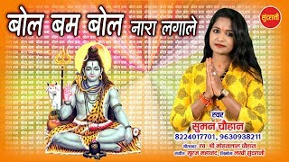 Bol Bam Bol - बोल बम बोल || Suman Chauhan || Lord Shiva - Sawan Special - Video Song - 2018