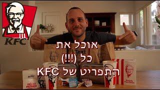 אוכל את כל התפריט של KFC - 5000 קלוריות של עוף מטוגן, כולל עוף עם ופל בלגי ומייפל!!! 🍗