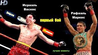 Рафаэль Маркес vs. Исраэль Васкес I (лучшие моменты)|720p|50fps
