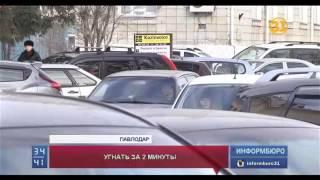 В Павлодаре орудуют угонщики, похищающие авто премиум-класса