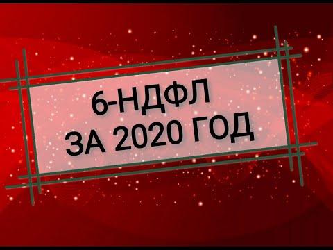 6-НДФЛ за 2020 год. Зарплата за декабрь,отпускные, больничные,выплаты при увольнении и  др. в 6-НДФЛ