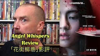 Angel Whispers/花街柳巷 Movie Review
