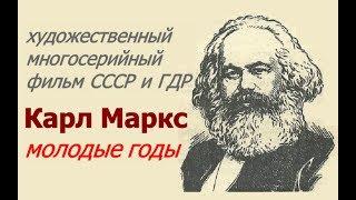 Карл Маркс молодые годы ☭ СССР и ГДР ☆ Пролетарии всех стран соединяйтесь ☭ 1980 год.