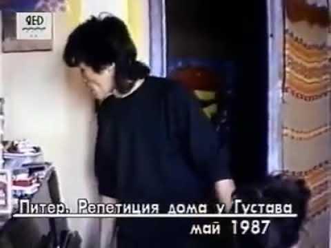 """Путешествие в 1987 год: Виктор Цой и группа """"Кино"""". Репетиция"""