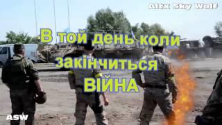 Реальные пацаны New Ukrainian Army 2017 в той день коли закінчиться війна
