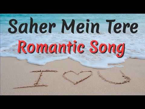 SAHER MEIN TERE