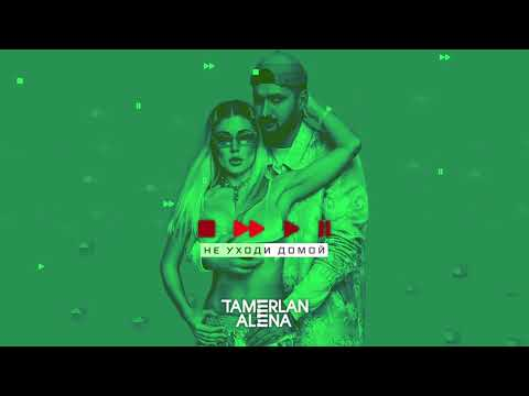 TamerlanAlena – Не уходи домой (official audio)