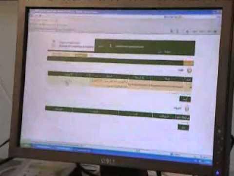 البوابة الوطنية للتعاملات الإلكترونية