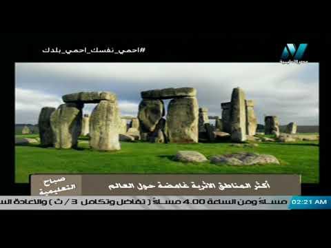 صباح التعليمية - أكثر المناطق الأثرية غامضة حول العالم