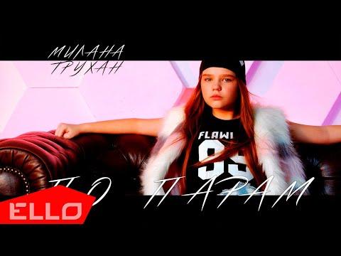 Милана Трухан - По парам / ELLO Kids