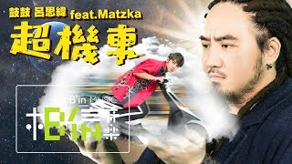 鼓鼓 呂思緯 [ 超機車 Hyper Scooter ] feat. Matzka Official Music Video