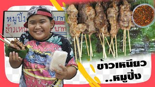 หนังสั้น   ขายข้าวเหนียว หมูปิ้งรสเด็ด สู้ชีวิต   Selling sticky rice + grilled pork, great taste