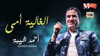 الغاليه امي _غناء -احمد شيبه تحميل MP3