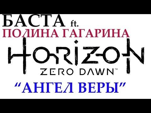 "Fan Video ""Ангел Веры"". Баста & Полина Гагарина X Horizon Zero Dawn"