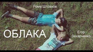 """""""Облака"""", Егор Захарченко и Роман Штрахов (Алексей Гоман cover)"""