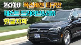 (한글자막)2018 폭스바겐 티구안 올스페이스(VW Tiguan SEL Premium) 해외리뷰 번역_테스트 드라이브 & 리뷰