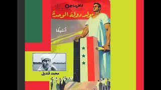 اغاني حصرية الجمهورية العربية المتحدة: وحدة ما يغلبها غلاب (مع الكلمات) تحميل MP3