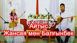 Айтыс.Балғынбек Имашев-Жансая Мусина.Құлсары 2017 ж
