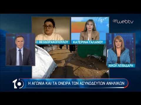 Η Ιουλία Θεοδωρακοπούλου στο «10» | 14/04/2020 | ΕΡΤ