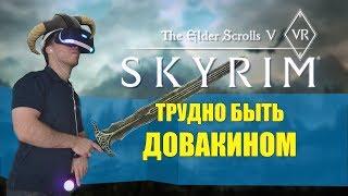 The Elder Scrolls V: Skyrim VR - Трудно быть Довакином