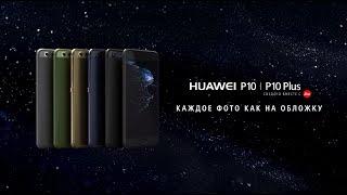Huawei P10 & P10 Plus | Презентация в Беларуси | Full Client Version