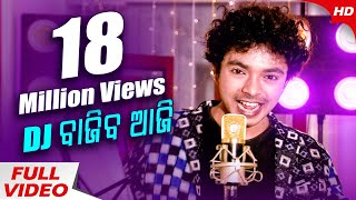 DJ ବଜେଇ ଦେଲୁ DJ Bajiba Aji   Masti Song By Mantu Chhuria   Sidharth TV   Sidharth Music