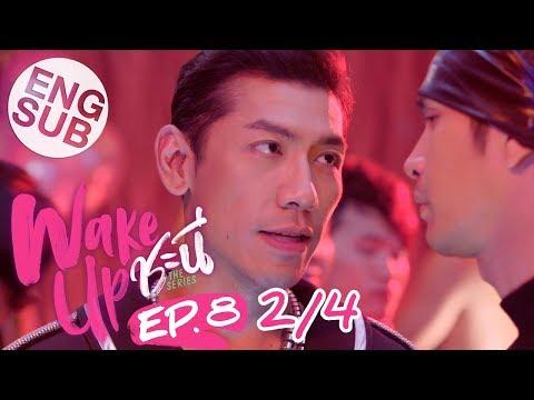 eng sub wake up ชะน  the series ep 8 2 4