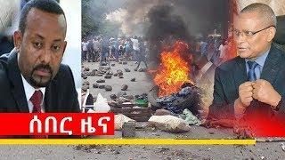 esat tv ethiopian news live - Thủ thuật máy tính - Chia sẽ kinh