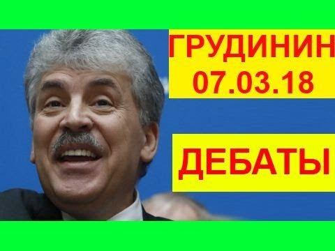 ГРУДИНИН О ПУТИНЕ И ДЕБАТАХ 07.03.2018