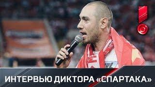 Диктор Макс Орлов - о скандальном уходе из «Спартака» (интервью по ссылке)