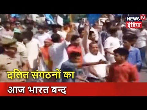 दलित संगठनों का आज भारत बन्द | Latest News In Hindi | News18 India